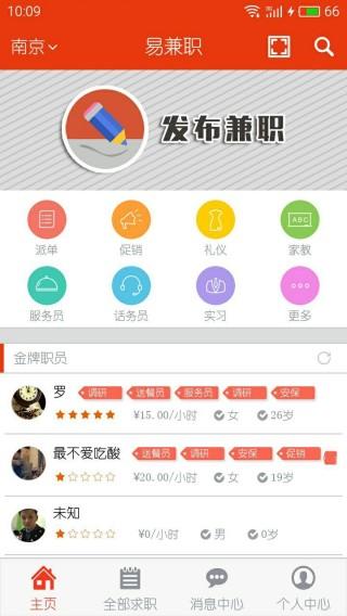 Easy兼职app安卓版截图(4)