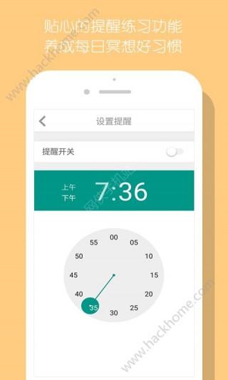 Now正念冥想破解版手机客户端截图(2)