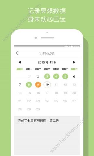 Now正念冥想破解版手机客户端截图(4)