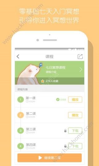 Now正念冥想破解版手机客户端截图(3)