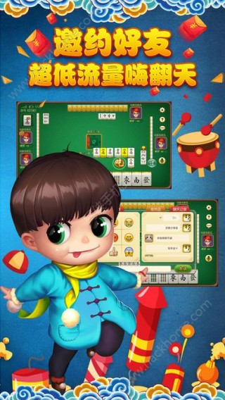 心动新宾麻将游戏手机版截图(2)