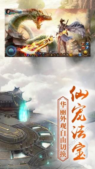 九州青云传官网正版手机游戏截图(3)
