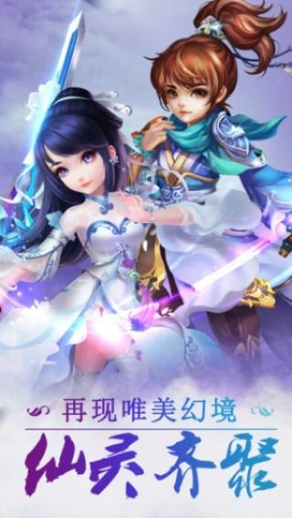 幻灵物语百度版截图(3)