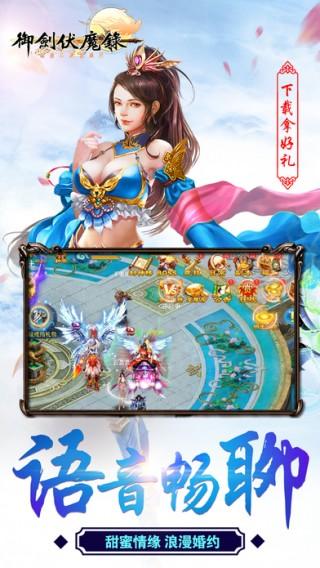 逍遥江湖腾讯版截图(2)