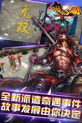啪啪三国3D 九游版截图(1)
