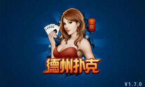 德州扑克手机版截图(1)