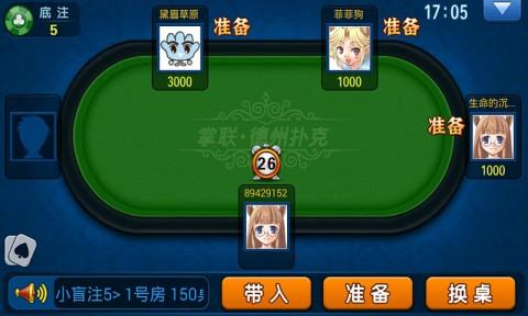 德州扑克手机版截图(4)
