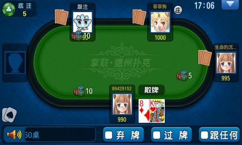 德州扑克手机版截图(5)