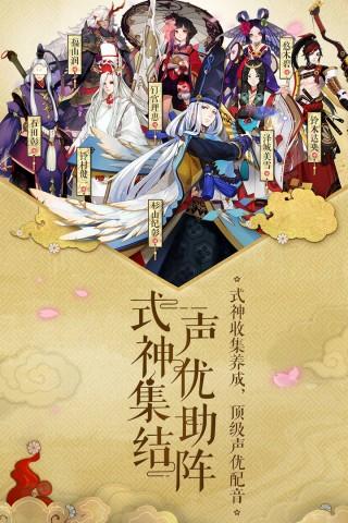 阴阳师 九游版截图(1)