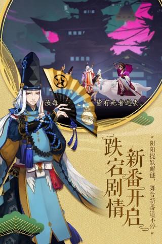 阴阳师 九游版截图(4)
