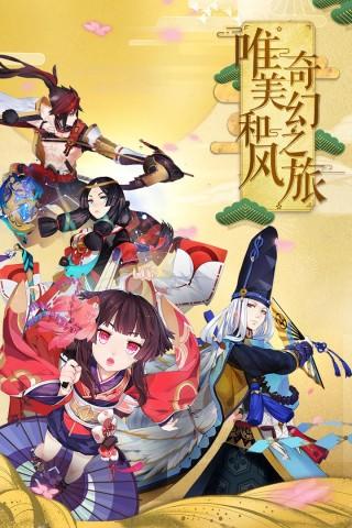 阴阳师 九游版截图(5)