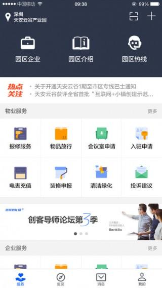 cc+智慧园区平台app手机版截图(5)
