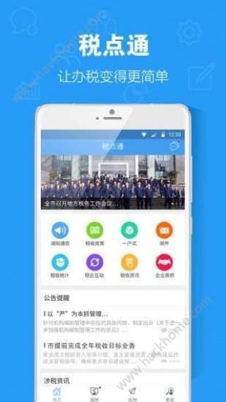 陕西省税点通手机软件_陕西省税点通手机软件