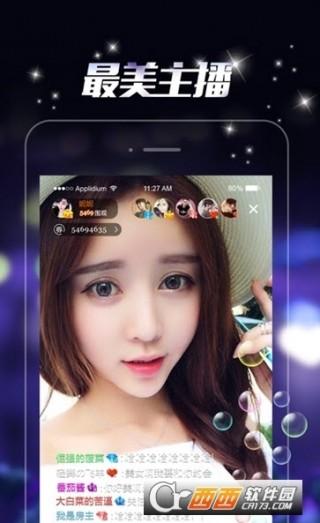 汤圆直播直播软件app截图(1)