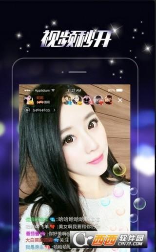 汤圆直播直播软件app截图(2)