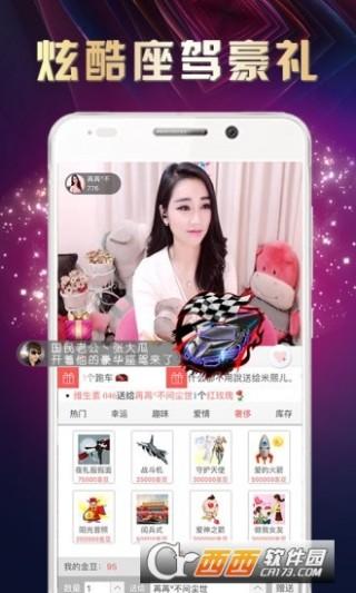 空姐视频直播间app截图(2)