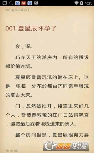 早安,总统大人!小说全文完整版截图(3)