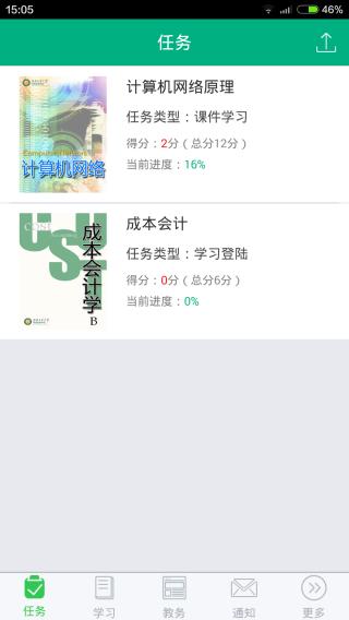 青书学堂登录入口截图(1)