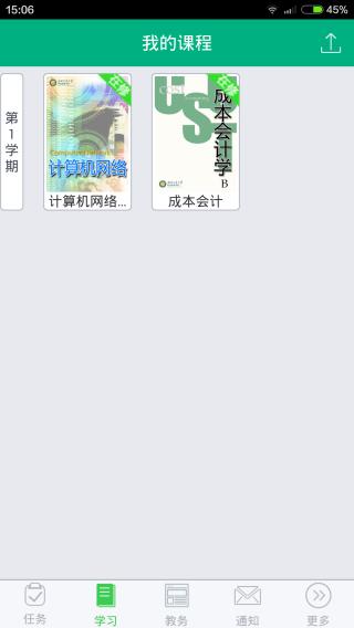 青书学堂登录入口截图(2)