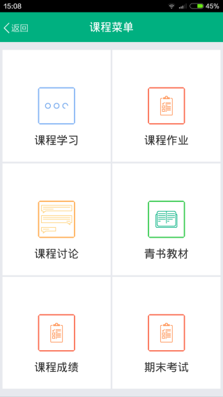 青书学堂登录入口截图(3)