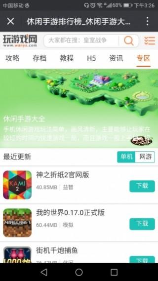 玩游戏网截图(4)