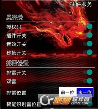 红包挂狼王排雷软件截图(1)