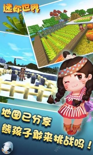 迷你世界6.1儿童节无限钻石修改破解版截图(1)