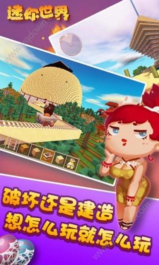 迷你世界6.1儿童节无限钻石修改破解版截图(3)