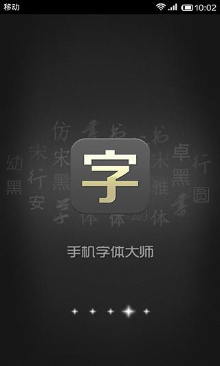手机字体大师截图(3)