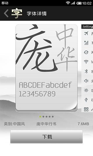 手机字体大师截图(4)