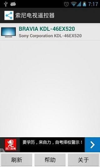 索尼电视遥控器截图(3)