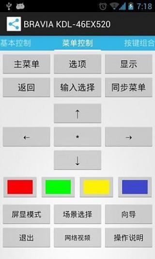 索尼电视遥控器截图(2)