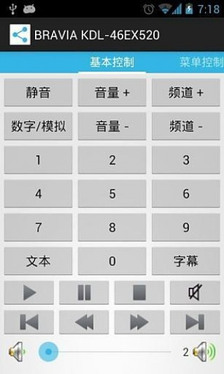 索尼电视遥控器截图(5)