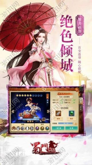 蜀山传记手机版截图(3)