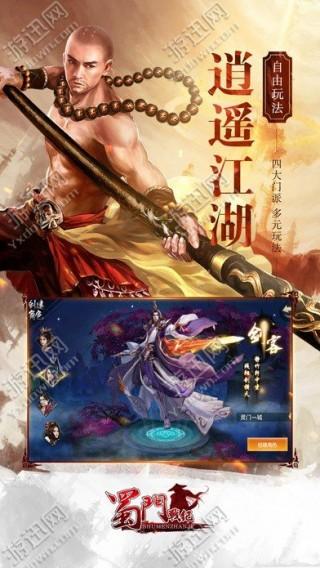 蜀山传记手机版截图(4)