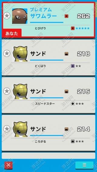 宝可梦大陆苹果版截图(7)