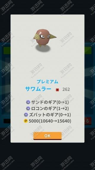 宝可梦大陆苹果版截图(6)