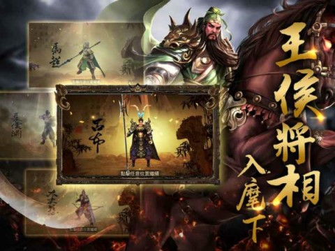 我在三国当皇帝九游版截图(3)