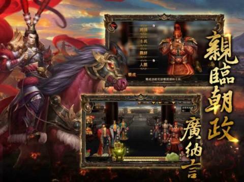 我在三国当皇帝九游版截图(1)