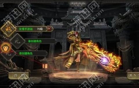 龙城之怒手游电脑版截图(4)