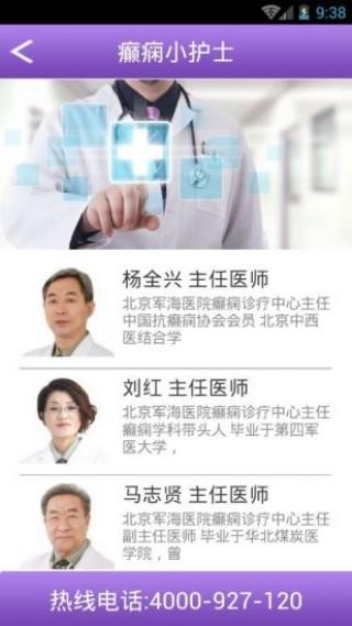 癫痫小护士截图(3)
