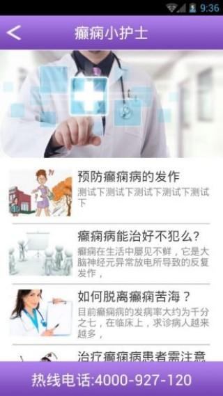 癫痫小护士截图(4)