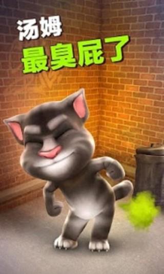 会说话的汤姆猫截图(1)