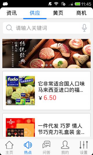食品商场网苹果版截图(1)