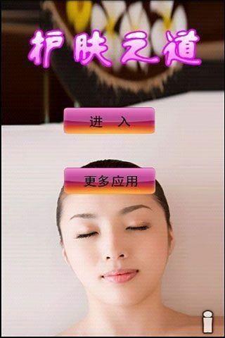 护肤之道截图(6)