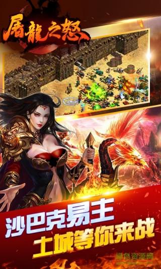 广州火舞游戏屠龙之怒截图(1)