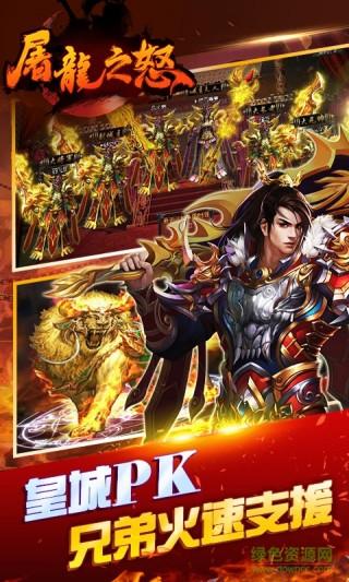广州火舞游戏屠龙之怒截图(2)