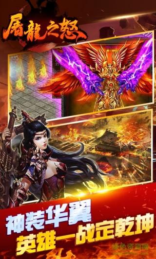 广州火舞游戏屠龙之怒截图(3)