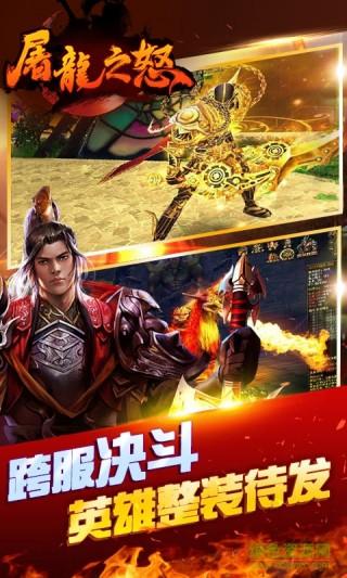 广州火舞游戏屠龙之怒截图(5)