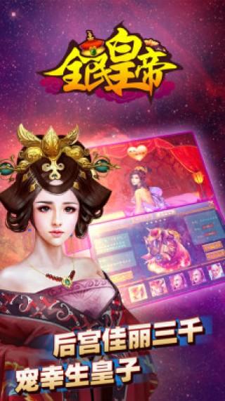 全民皇帝-玩转后宫截图(1)